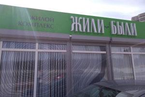 Объекты «КАРСТ». ЖК «Жили-Были»
