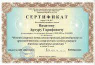 Sertifikat_remont_svarnyh_metallokonstrukciĭ