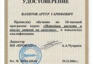 Udostoverenie_Metodika_rascheta_i_analiz_zatrat_na_kachestvo